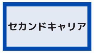 スポーツ選手・アスリートのセカンドキャリア